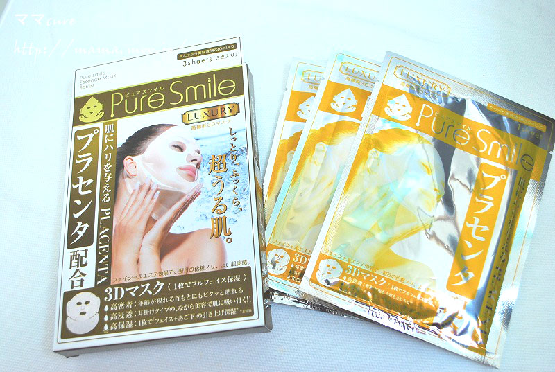 Pure Smile3Dマスク